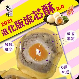 芋頭流芯酥進化版_310.png