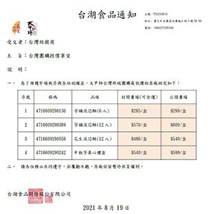 台湖公文-大甲師台灣團購零售價_0819ok__310.jpg