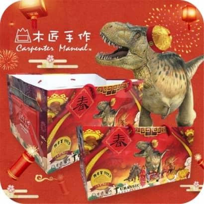 木匠恐龍新春版-圓弧_工作區域 1.jpg