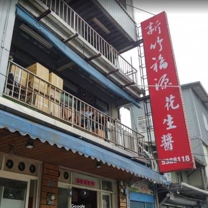 福源花生醬62006.jpg