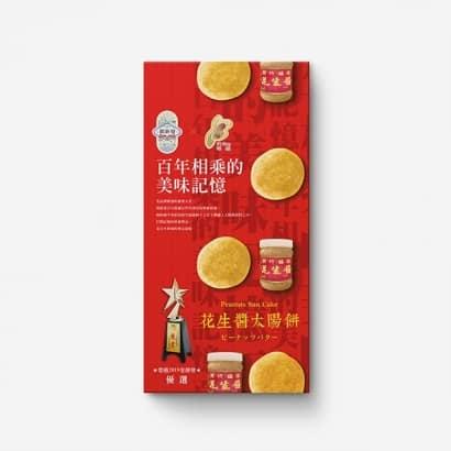 花生醬太陽餅62003.jpg