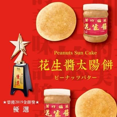 花生醬太陽餅62005.jpg