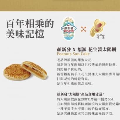 花生醬太陽餅62004.jpg