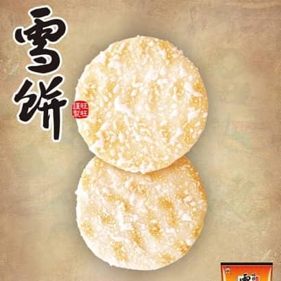 旺旺雪餅62002.jpg