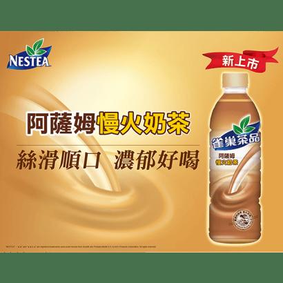 雀巢阿薩姆慢火奶茶500ml 62002.png