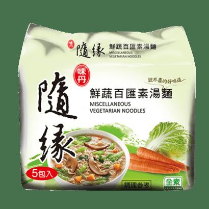 隨緣鮮蔬百匯素湯麵620.png
