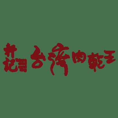 軒記台灣肉乾王logo620.png