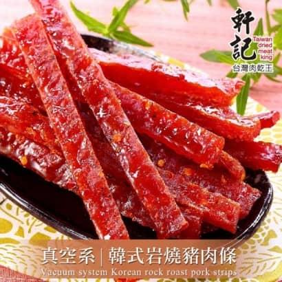 軒記韓式岩燒豬肉條620.jpg