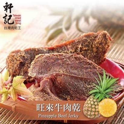 軒記鳳梨牛肉乾620.jpg