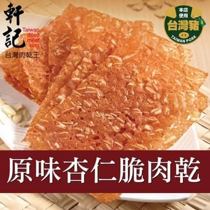軒記原味杏仁脆豬肉乾620.jpg